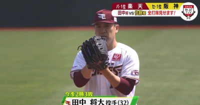 【阪神】佐藤輝明 田中将から2安打1本塁打「祖父母の前で活躍できて嬉しい」