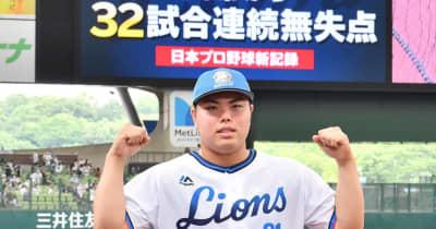 プロ野球新記録!西武・平良が開幕から32試合無失点「日本記録、うれしいです」