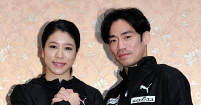 村元哉中、高橋大輔組 北京五輪シーズンは「ソーラン節」で勝負 新プログラム発表
