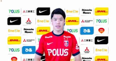 酒井宏樹が浦和入りで会見「責任感や緊張感をもたらしてくれるクラブを探していた」