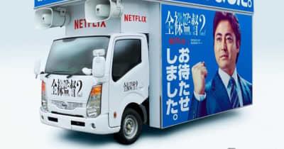 お待たせしました、『全裸監督』トラックが運行開始…シーズン2