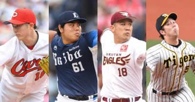 侍ジャパン選手予想 投手陣は1年延期で新戦力台頭 救援陣に初選出組が多く選出も