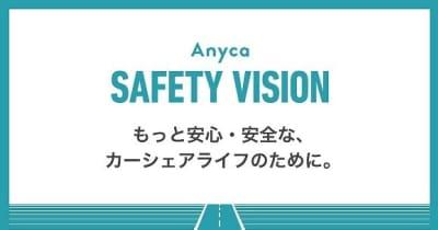 Anyca、盗難・詐欺の補償を1000万円に拡大…安心・安全な個人カーシェア実現へ