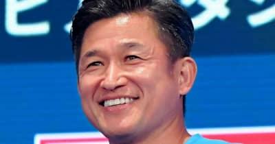 横浜FC・カズが天皇杯メンバー入り 最年長出場&得点の記録更新なるか