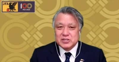 田嶋会長が代表活動を総括 古橋に「自信をつけた」 最終予選は「ホーム&アウェーで」