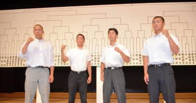 初戦から浦和学院VS聖望学園が実現 高校野球・今夏の埼玉大会組み合わせ抽選会