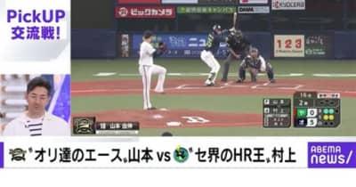 山本由伸vs村上宗隆は「令和の名勝負」 G.G.佐藤さんが注目した対決の行方は?