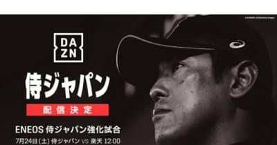 侍ジャパン強化試合をDAZNがライブ配信 7月24日の楽天戦と25日の巨人戦