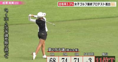 【女子ゴルフ】最終プロテスト進出者・成澤裕美