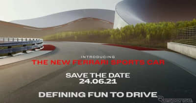 フェラーリ、新型スポーツカー発表へ 6月24日