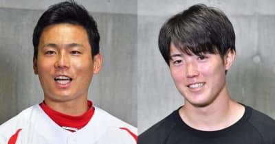 広島から5人が侍入り 栗林「選ばれてびっくり」 森下「野球人生にプラスになる」