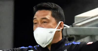 G大阪・松波監督 天皇杯初戦突破も「課題が多い試合」関学大にシュート23本浴びる