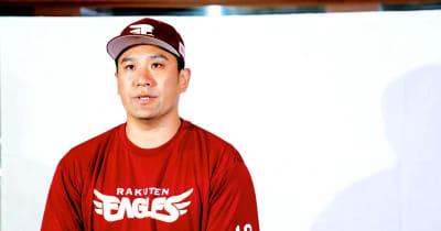 侍ジャパン開幕投手は楽天・マー君有力 金へエース指名 稲葉監督と08年北京で共闘