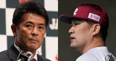 稲葉監督と田中将が共有する思い 星野仙一さんに捧ぐ金メダル「五輪の借りは五輪で」