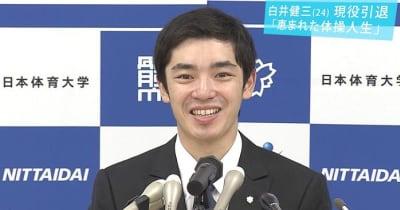"""体操・白井健三 引退決断に至るまでの思いと""""指導者""""としてのこれから「未来へのモチベーションは今すごく高い」"""