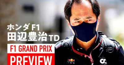 ホンダF1田辺TD会見:レッドブル2台とガスリーに新品PUを投入「フランスから計画的なやりくりに入る」