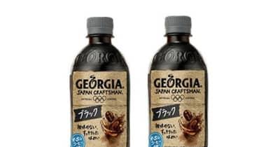 月額定額で毎日コーヒー2本、NEXCO西日本×コカ・コーラが高速道路初のサブスク開始へ