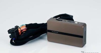 BEWITHのベルランゴリフター専用アンプ一体型サウンドプロセッサー、ディーラーオプションに採用
