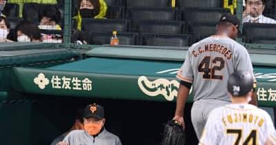 巨人3位転落 メルセデス6失点 2番手・田中豊満塁被弾 阪神と8ゲーム差