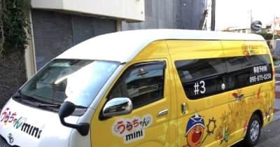 ワクチン接種者無料移動サービス、電脳交通の配車システムを活用 沖縄県浦添市