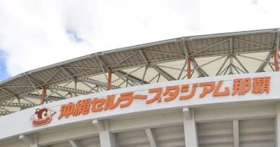 日本ハムが那覇でのソフトバンク戦チケット一般販売を停止 県内の緊急事態宣言受け