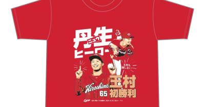 広島が玉村昇悟投手の初勝利記念Tシャツを発売