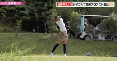 【女子ゴルフ】最終プロテスト進出者・石川茉友夏