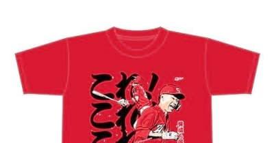 広島 中村奨成のプロ1号Tシャツを発売へ