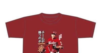 広島が石原1号本塁打記念Tシャツを発売