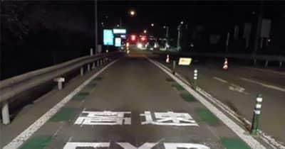 第三京浜 上下線・都筑IC、逆走対策工事で入口ランプを夜間閉鎖 7月5日