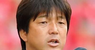 名波浩氏がJ2松本の監督に就任「持っている力の全てを還元」クラブが正式発表