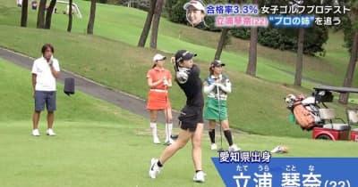 """【女子ゴルフ】合格率3.3%のプロテスト!33人の選手が""""超難関試験""""に挑む!<第3弾>"""