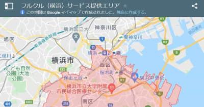 スマホを振るだけでタクシーが呼べる、横浜地区での提供エリア拡大…kmタクシー