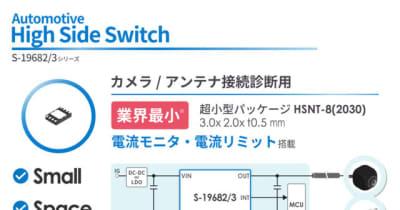 エイブリック、業界最小の車載用カメラアンテナ接続診断用ハイサイドスイッチを発売