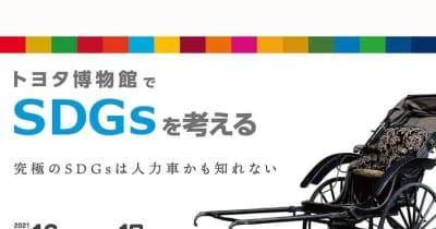トヨタ博物館が夏の企画展「トヨタ博物館でSDGsを考える」を2021年7月16日より開催
