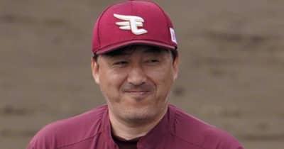 「シーズンに楽しみなんて1つもない」 大型連敗を脱した楽天・石井一久監督の本音