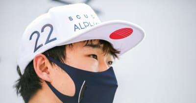 角田裕毅「レッドブルリンクではF2でPP経験あり。セッションごとに着実に進歩していきたい」F1第8/9戦プレビュー