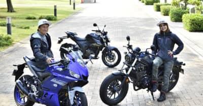 なぜ「250cc」が若者に人気? オススメ車種のポイントは…丸山浩と小鳥遊レイラが比較試乗