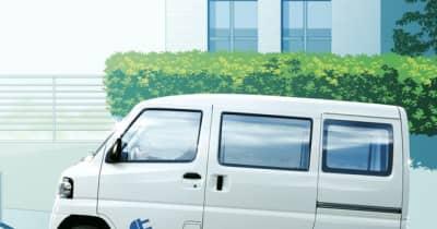 三菱自動車、200万円以下の商用EV---中国勢と価格競争[新聞ウォッチ]