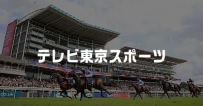 札幌2歳S優勝のトラストが引退 乗馬へ