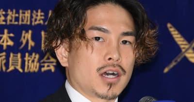 井岡一翔、JBCに「金銭請求考えたことはない」外国特派員協会会見
