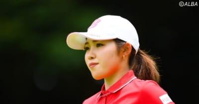 五輪代表へ優勝しかない古江彩佳は、足踏み『72』で首位との差は広がる 「きょうの調子にしては耐えられた」