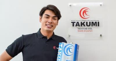 『TAKUMIモーターオイル』がエンジンオイル開発ドライバーとして藤波清斗と契約