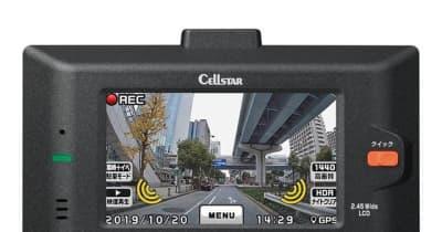 セルスター、WQHD撮影対応の前後2カメラ高画質ドラレコを発売