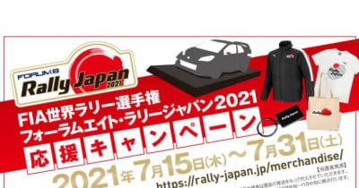 WRC日本ラウンド『ラリージャパン』公式グッズが当たるキャンペーンが7月15日開始