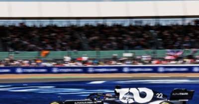 【順位結果】F1第10戦イギリスGPスプリント予選