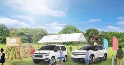 【夏休み】トランポとして人気のシトロエン ベルランゴ など展示予定…サイクルモードライド大阪2021
