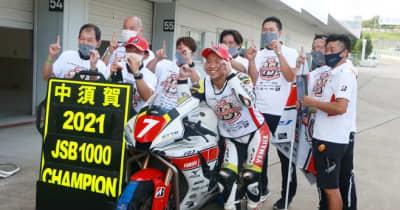 中須賀が2戦を残しタイトル獲得【順位結果】2021全日本ロード第5戦MFJ-GP鈴鹿 JSB1000レース2