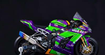 エヴァレーシング、初号機カラーのカワサキZX-10RRで2021鈴鹿8耐に参戦。ライダーは大久保光と佐野優人