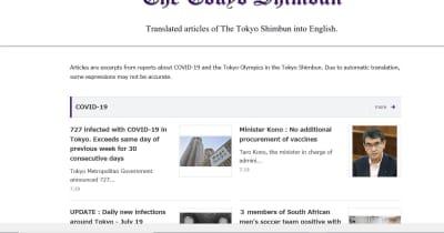 中日新聞が多言語ニュース グーグルと連携、ネットで   共同通信